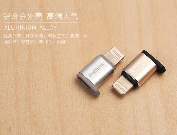 REMAX 悅速系列 Apple iPhone/iPad適用 金屬質感設計迷你便攜iPhone OTG轉接頭