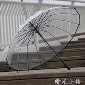 16骨透明雨傘小清新直長柄傘加厚環保創意男女學生個性情侶傘   晴光小語