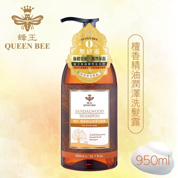 蜂王檀香精油潤澤洗髮露950ml/瓶