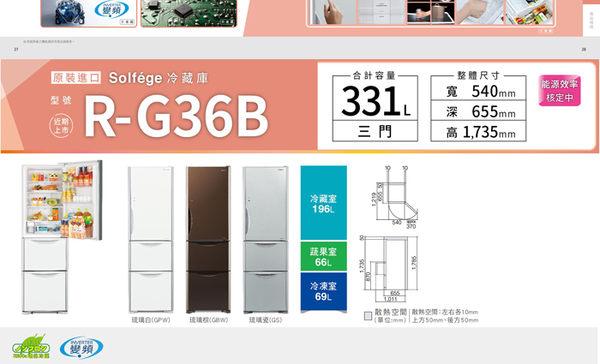 *~新家電錧~*【HITACHI日立 RG36B】 三門變頻電冰箱 【實體店面】