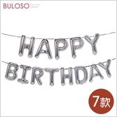 《不囉唆》派對16寸瘦版英文生日快樂氣球 慶生/晚會佈置/活動佈置(可挑色/款)【A429716】