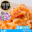 【台北魚市】龍蝦沙拉 250g...