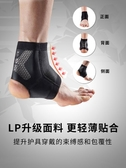 護踝男女運動扭傷防護籃球足球護腳踝套腳腕崴腳固定LP768新品上新