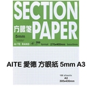 AITE 愛德牌 A3 5m/m方眼紙/方格紙 A-266 100張入本裝