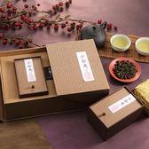 【茶鼎天】小拾光-阿里山烏龍茶禮盒-(150gx2)香氣淡雅,自然回甘,山頭氣十足!