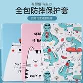 彩繪皮套蘋果 iPad Pro 10.5 平板保護套 Air 10.5吋 防摔 保護殼 智能休眠 卡通 四角氣墊 軟殼 心悅