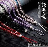 可愛珠子牢固女防丟手機掛錬吊帶繩子吊繩通用掛繩掛脖繩兒童水晶