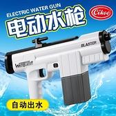 電動水槍玩具噴水呲滋水槍連發全自動兒童超大容量大人打水仗神器 [快速出貨]