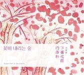 全素妍 / 下著花雨的森林