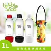 法國BubbleSoda 全自動氣泡水機專用1L水瓶-黑 (附專用外出保冷袋)
