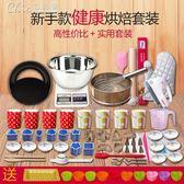 烘焙工具蛋糕模具入門家用新手套裝餅干模具套餐蛋糕模具烤箱工具「Chic七色堇」igo