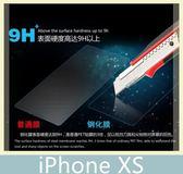 iPhone XS (5.8吋) 鋼化玻璃膜 螢幕保護貼 0.26mm鋼化膜 2.5D弧度 9H硬度