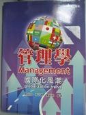 【書寶二手書T8/大學商學_ZCC】管理學-迎向多元挑戰_鄭紹成