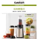 Cuisinart 美膳雅 多功能新纖果汁調理機 果汁機 CPB-300TW