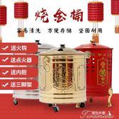 燒錢桶-家用加厚不銹鋼燒紙桶聚寶桶化金桶元寶桶燒紙錢桶 提拉米蘇 YYS