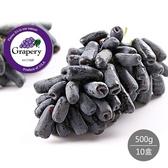 【愛上新鮮】美國加州無籽月亮葡萄(500g±10%/盒)10盒