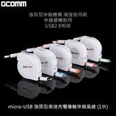 GCOMM micro-USB 強固型高速充電傳輸伸縮扁線 (1米)