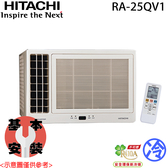 【HITACHI日立】3-4坪 變頻左吹窗型冷氣 RA-25QV1  免運費 送基本安裝