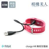 Fitbit Charge HR 時尚健身手環 原廠充電線 快速充電線 USB充電線