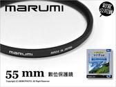 日本Marumi DHG 55mm 多層鍍膜薄框數位保護鏡 彩宣公司貨 濾鏡 另有CPL ND8★可刷卡★薪創數位