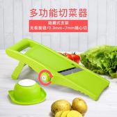 虧本促銷-多功能廚房用品切菜神器擦馬鈴薯絲切絲器手動家用切片器刨絲器切絲