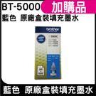 Brother BT5000 C 藍 原廠盒裝墨水