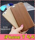 【萌萌噠】iPhone 7 Plus (5.5吋)  仿木紋手機殼 PC硬殼 類木質高韌性 簡約全包款 手機殼 手機套