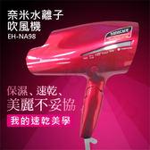 【國際牌Panasonic】奈米水離子吹風機 EH-NA98桃紅色