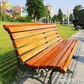 鋼藝戶外公園椅鑄鐵長椅子庭院實木長凳室外鐵藝休閒長條椅園林椅MBS『潮流世家』