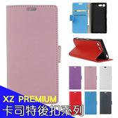 SONY XZ PREMIUM 手機皮套 皮套 內軟殼 全包 支架 插卡 磁扣 手機套 卡司特後扣系列