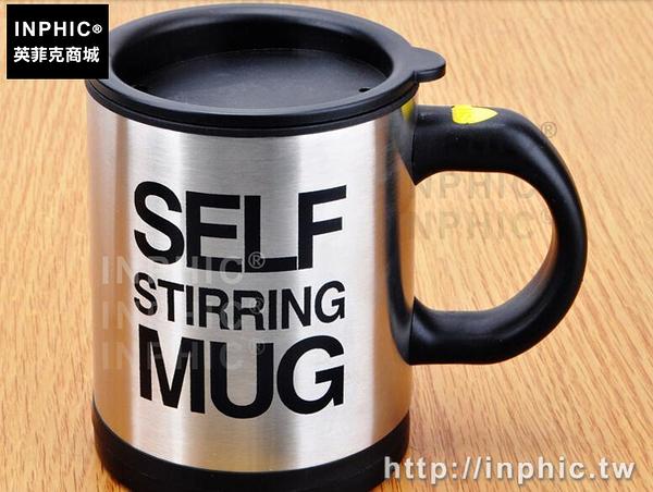 INPHIC-自動創意不鏽鋼飲料泡咖啡馬克杯電動懶人攪拌杯奶茶牛奶_NWMT