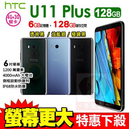 HTC U11+ / U11 PLUS 6G/128G 贈CS側翻皮套+9H玻璃螢幕貼 智慧型手機 0利率 免運費