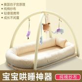 嬰兒床中床便攜式新生兒寶寶抖音小床多功能睡籃仿生床防壓哄睡 NMS 樂活生活館