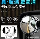 汽車後視鏡小圓鏡360度可調廣角鏡倒車輔助高清小車反光鏡盲點鏡  go 居家物語