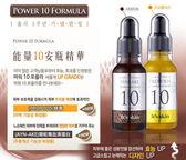 韓國 It's skin 能量10安瓶精華 類蛇毒血清蛋白/蜂毒 30ml