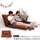 沙發床 和室椅 雙人沙發《輕量經典多功能...