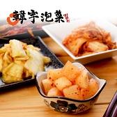 韓宇.韓式蘿蔔(塊)x1+韓式泡菜x1+黃金泡菜x1 (600g/罐)﹍愛食網
