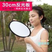 反光板 可摺疊戶外二合一30CM小型手機拍照攝影補光板 拍照遮光板T