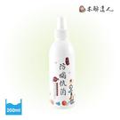 【木酢達人】酚多精防蟎抗菌衣物清潔噴劑175g