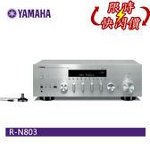 【24期0利率+限時特賣】YAMAHA R-N803 綜合擴大機 公司貨