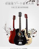 吉他38寸初學者新手入門自學男女學生成人練習彈唱演奏樂器YYS 【創時代3c館】
