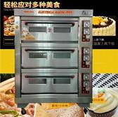 220V 商用烘焙大烤箱 蛋糕面包大型披薩電烤箱 多功能三層六盤電烤箱 英雄聯盟igo