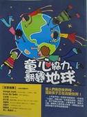 【書寶二手書T1/親子_DJH】童心協力,翻轉地球-當人們抱怨世界時,這些孩子正在改變世界