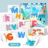 叢林動物益智英文數字配對遊戲 益智玩具 兒童玩具
