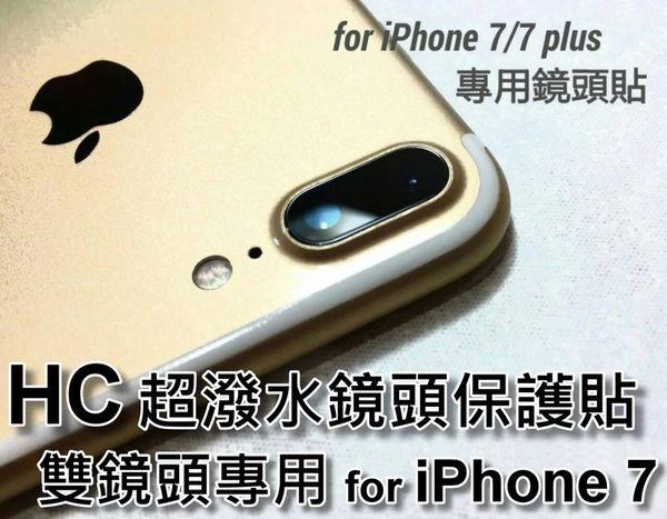 【DG003】HC亮面抗刮 2入裝 iPhone 8 X 7 Plus 4.7 鏡頭保護貼 雙鏡頭專用 鏡頭貼i7 9h