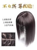 假髮 空氣劉海假發片頭頂補發片女補發塊遮白發假發劉海片