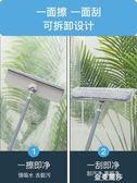 擦窗器家用擦玻璃神器雙面擦窗戶刮水器伸縮桿長清洗紗窗清潔工具HM 金曼麗莎
