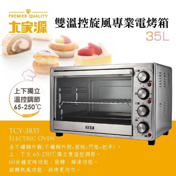 【艾來家電】【分期零利率+免運】大家源35L雙溫控旋風專業電烤箱 TCY-3835