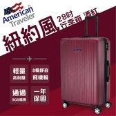 American Traveler紐約系列抗刮超輕量28吋行李箱(紅) 伸縮箱 旅行箱 耐摔 防刮 省力好推