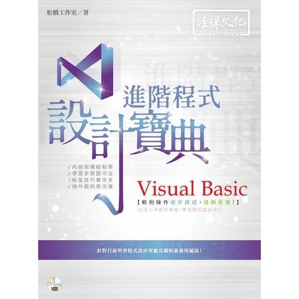 Visual Basic 進階程式設計寶典